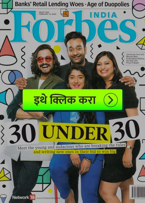 forbes india 30 under 30 _ middle image